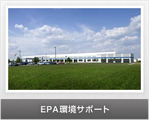 EPA環境サポート