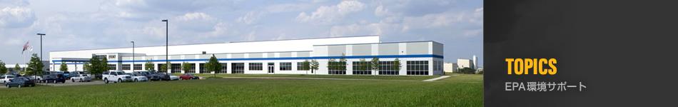 米国環境許認可(EPA)申請サポート:日本ピストンリング製造工場建設工事
