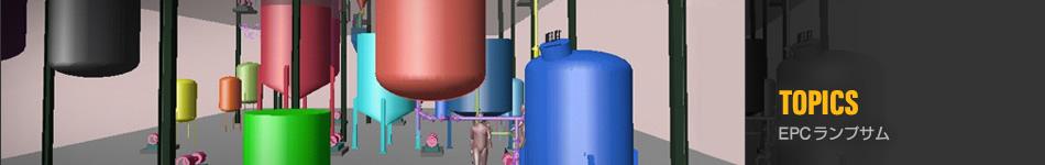 EPCランプサム:アデカ・三菱商事 化学製造工場建設工事