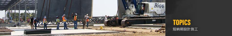 米国短納期設計施工実績:協豊製作所(KHMCA)製造工場建設工事